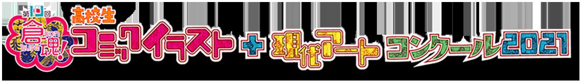 倉魂!高校生コミックイラスト+現代アートコンクール 2021