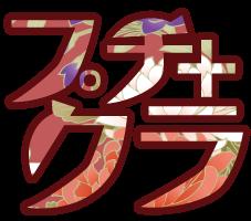 プチクラプラスのロゴ